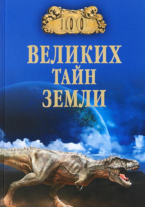 100 великих тайн Земли ( 978-5-4444-0495-9 )