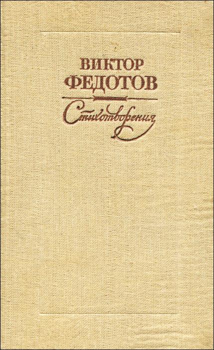 Виктор Федотов. Стихотворения
