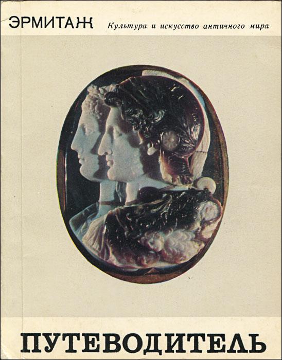 Эрмитаж. Культура и искусство античного мира. Путеводитель