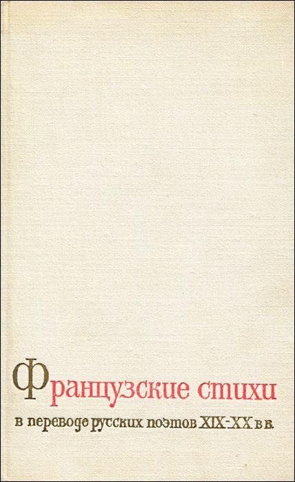 Французские стихи в переводе русских поэтов XIX-XX вв.