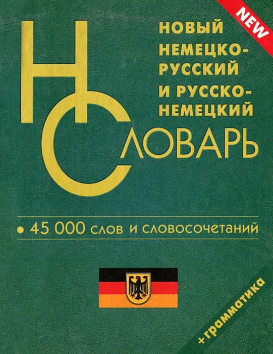 Новый немецко-русский и русско-немецкий словарь. 45000 слов и словосочетаний для школьников. Грамматика