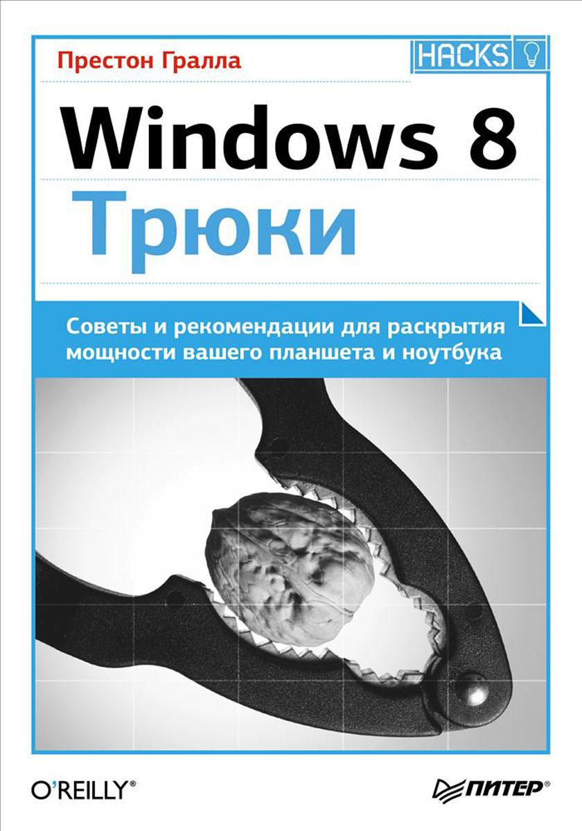 Windows 8. Трюки