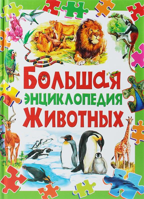 Большая энциклопедия животных12296407Удивительный мир животных, захватывающий и прекрасный, открывает свои тайны! На каждой странице тебя ждут интересные истории из жизни животных, необычные факты и, конечно, красочные картинки. Ты узнаешь, где живут твои любимые звери, птицы и рептилии, чем они питаются, что они умеют и многое другое.