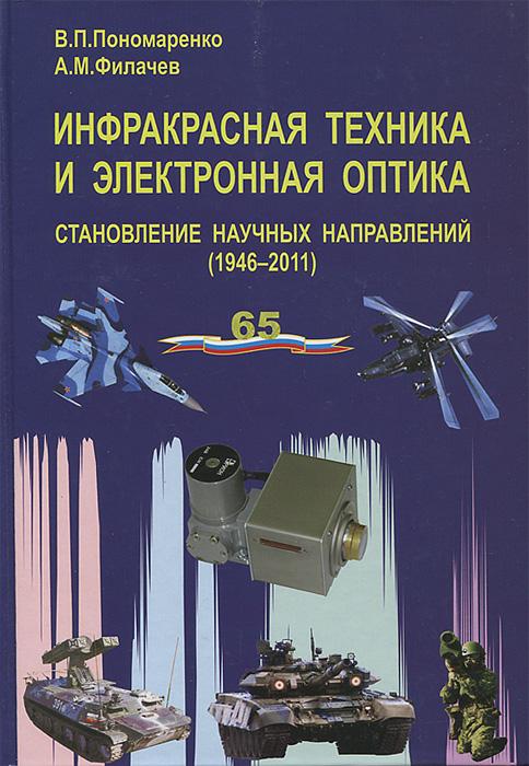 Инфракрасная техника и электронная оптика. Становление научных направлений (1946–2011)