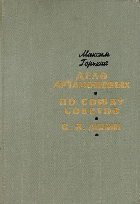 Дело Артамоновых. По Союзу Советов. В. И. Ленин