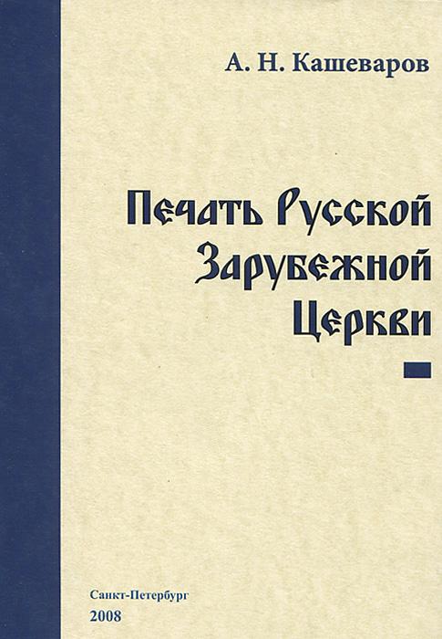 Печать Русской Зарубежной Церкви ( 5-85574-216-9 )