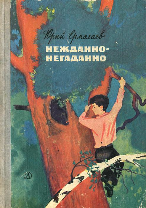 Ермолаев Юрий Иванович Рассказы Читать
