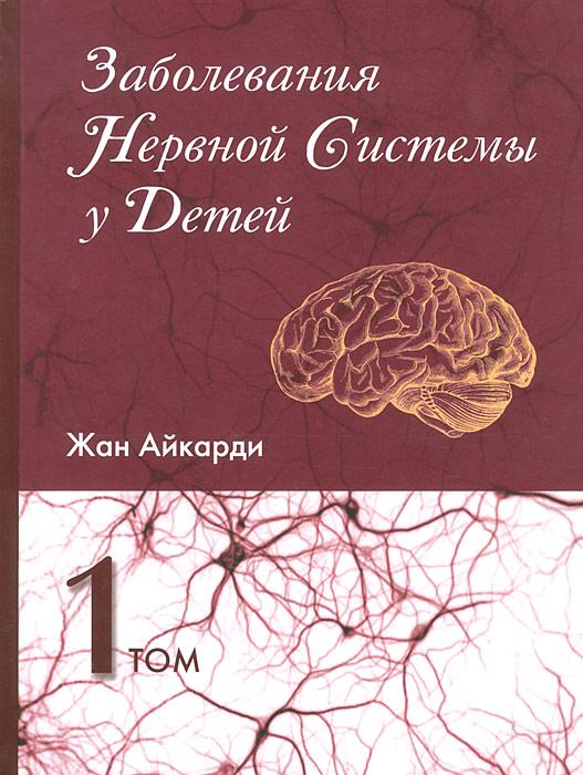 Заболевания нервной системы у детей. В 2 томах. Том 1