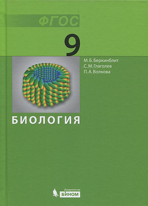 ГДЗ по биологии 7 класс Беркинблит М.Б., Глаголев С.М., Чуб В.В.