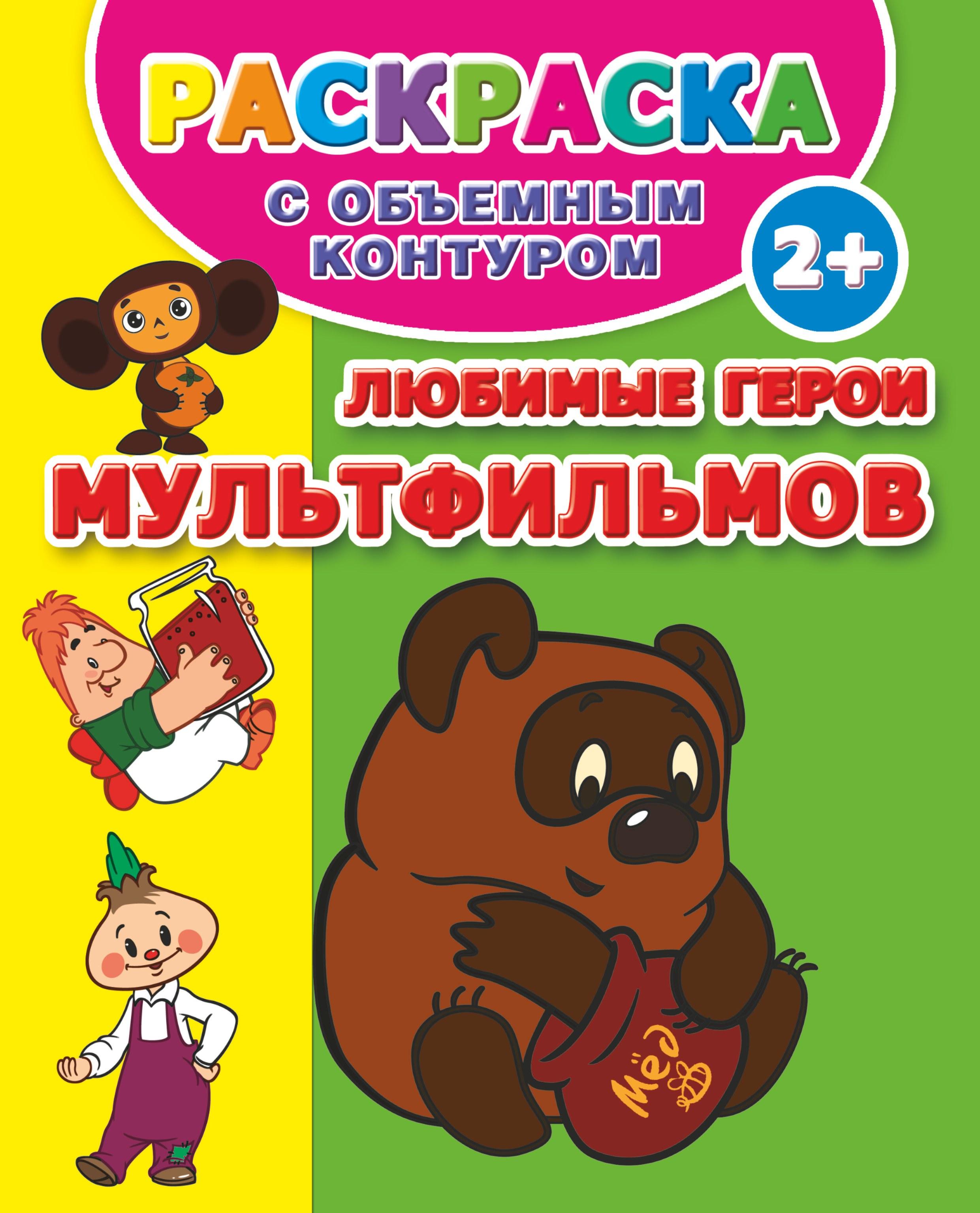 Любимые герои мультфильмов. Раскраска с объемным контуром