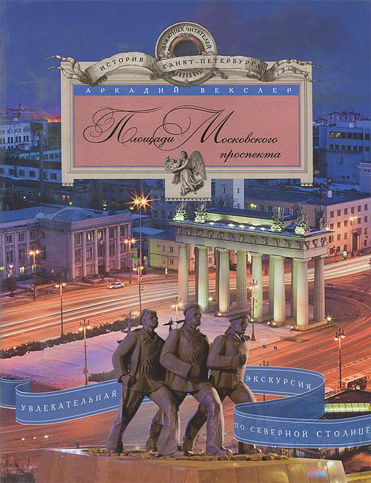 Площади Московского проспекта. Увлекательная экскурсия по Северной столице ( 978-5-227-04192-0 )