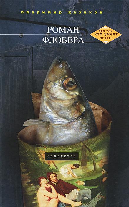 Роман Флобера