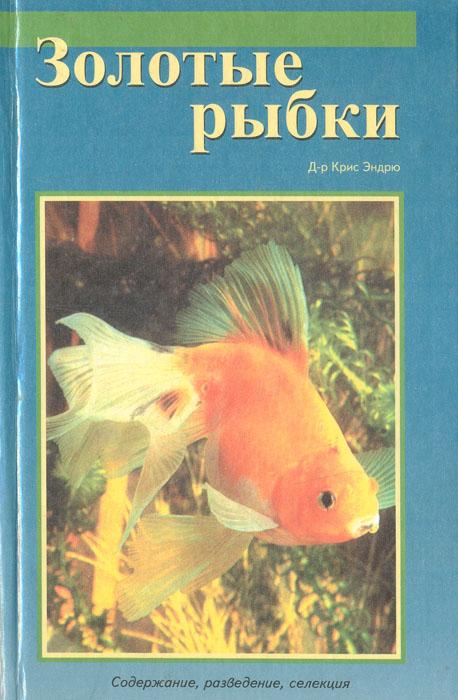 Золотые рыбки. Руководство по содержанию и разведению золотых рыбок в домашних условиях