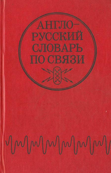 Англо-русский словарь по связи