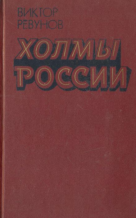 Холмы России