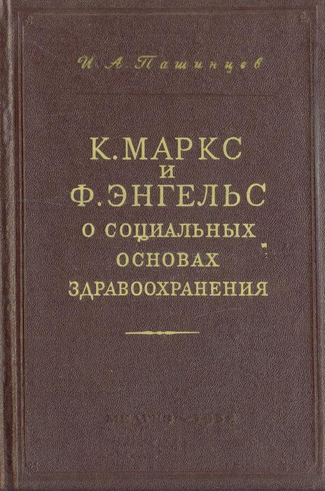 К. Маркс и Ф. Энгельс о социальных основах здравоохранения