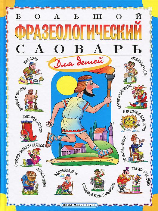 Большой фразеологический словарь для детей | Татьяна Розе