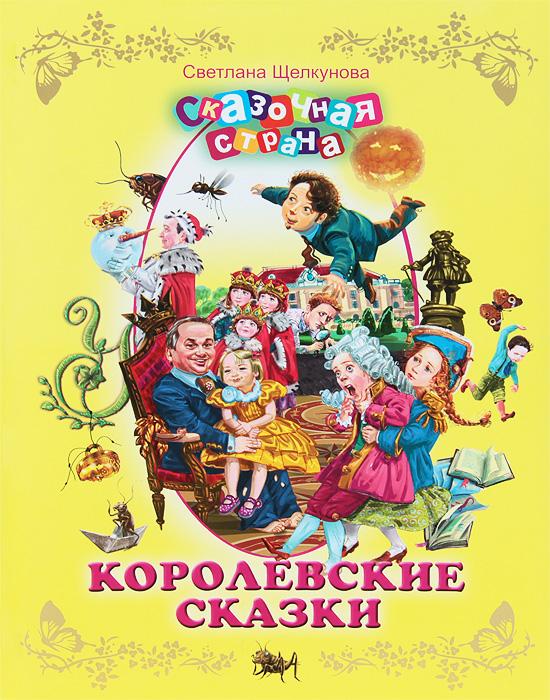 Светлана Щелкунова. Королевские сказки