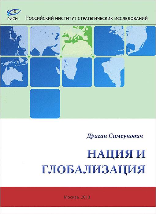 Нация и глобализация