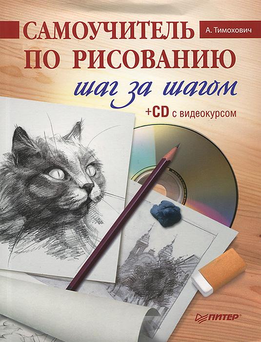 Самоучитель по рисованию. Шаг за шагом (+ CD-ROM)