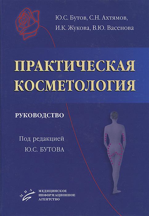 Практическая косметология