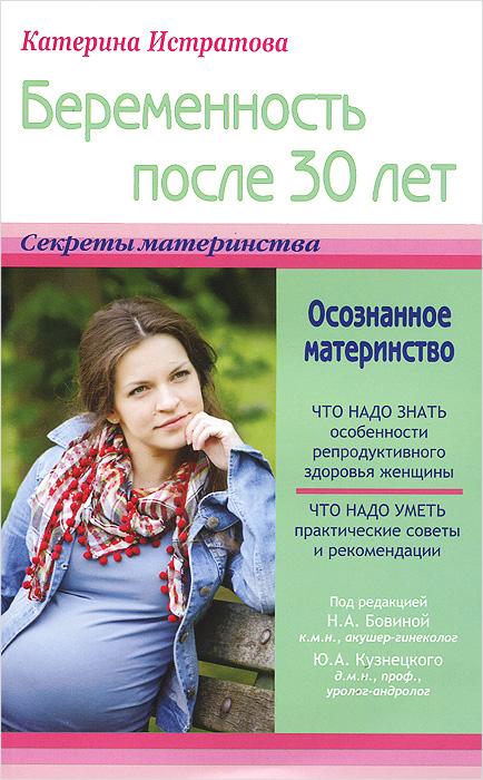 Беременность после 30, или Осознанное материнство ( 978-5-94666-703-6 )