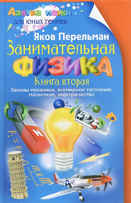 Перельман Я.И..Занимательная физика. Книга вторая
