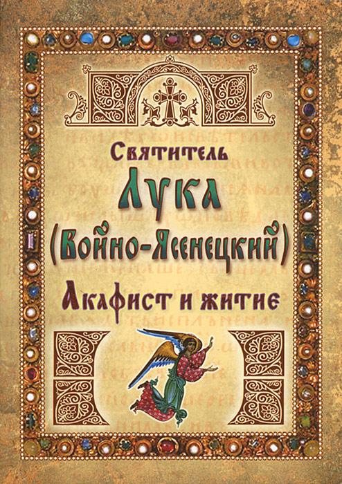 Святитель Лука (Войно-Ясенецкий). Акафист и житие ( 5-5-98317324-3 )