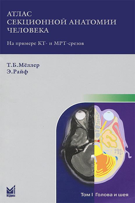 Атлас секционной анатомии человека на примере КТ- и МРТ-срезов. В 3 томах. Том 1. Голова и шея