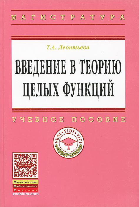 Введение в теорию целых функций ( 978-5-16-006242-6 )