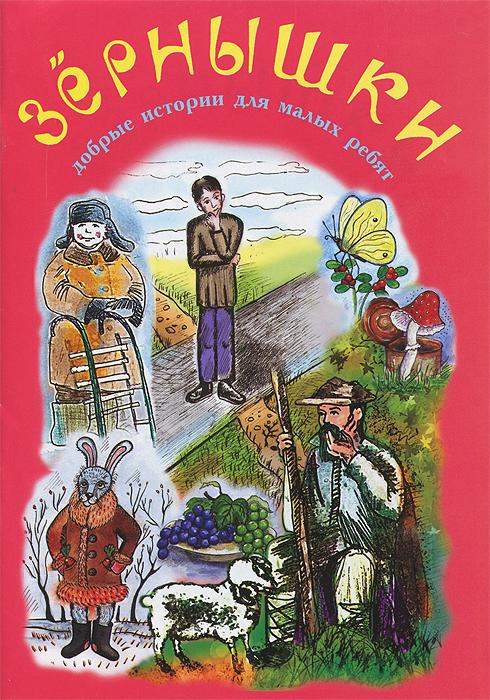 Зернышки. Добрые истории для малых ребят ( 978-5-905793-12-7 )