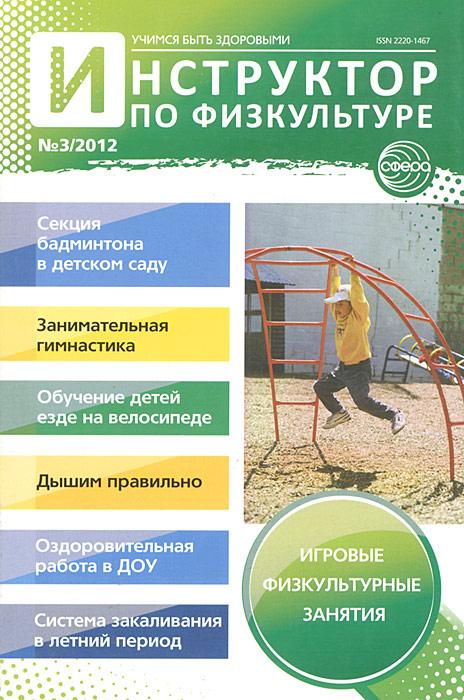Инструктор по физкультуре, №3, 2012