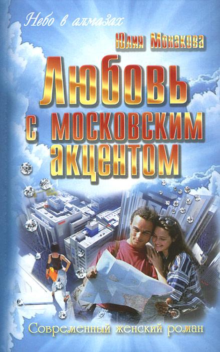 Любовь с московским акцентом