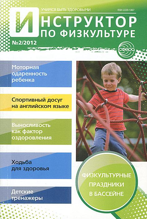 Инструктор по физкультуре, №2, 2012