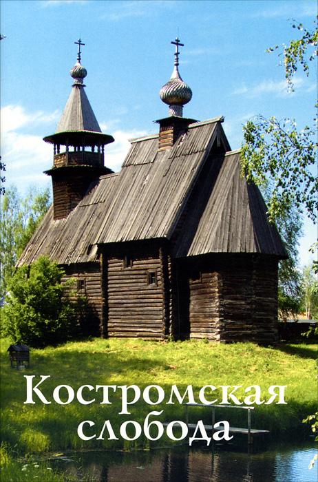 Костромская слобода. Путеводитель ( 978-5-905904-06-6 )