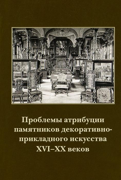Проблемы атрибуции памятников декоративно-прикладного искусства 16-20 веков