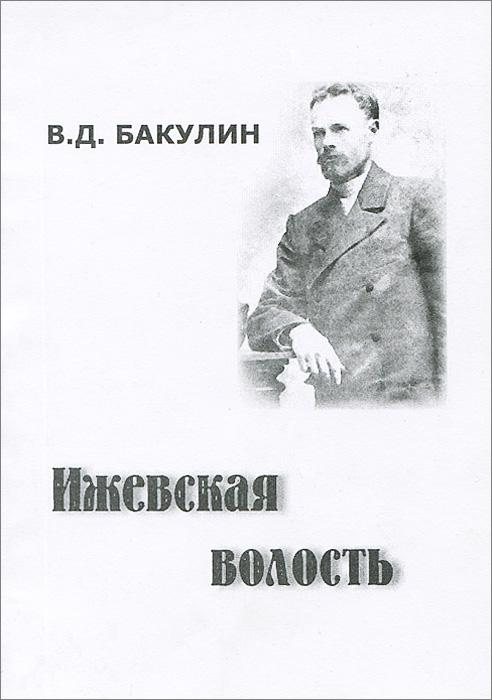 Ижевская волость