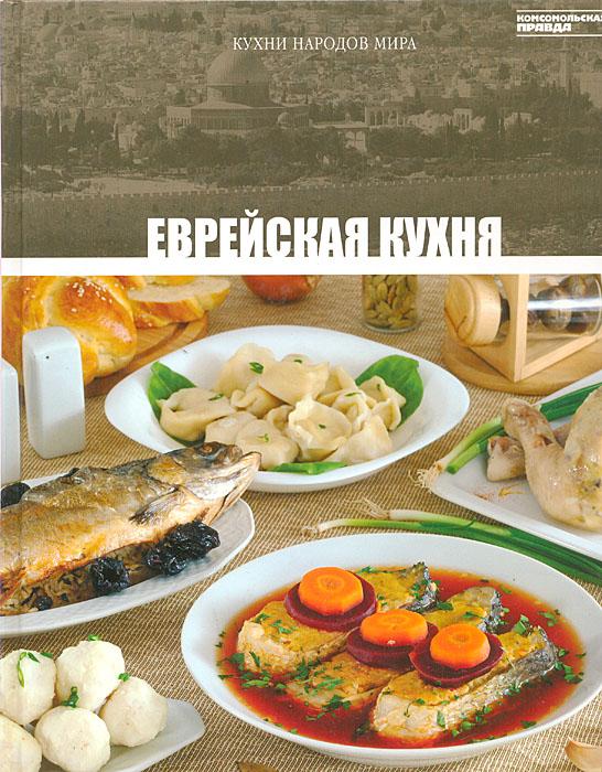 Кухни народов мира. Еврейская кухня