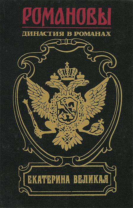 Екатерина Великая. Книга 2