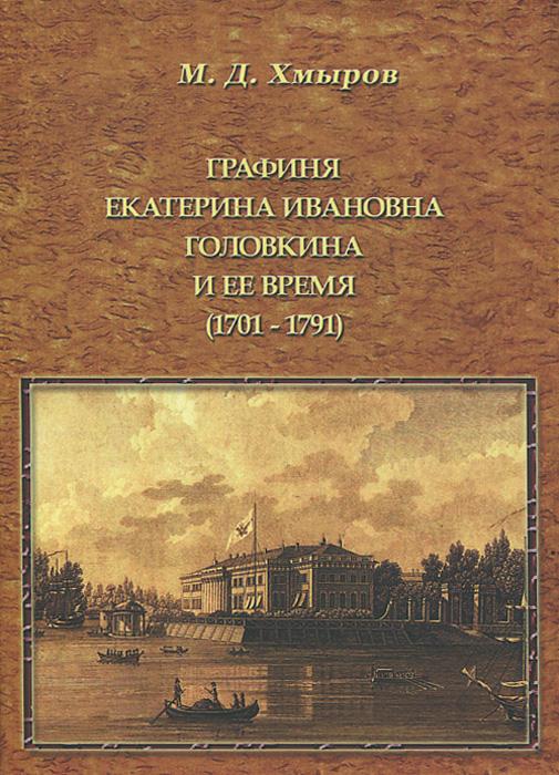 Графиня Екатерина Ивановна Головкина и ее время (1701—1791)