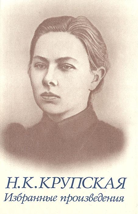 Н. К. Крупская. Избранные произведения