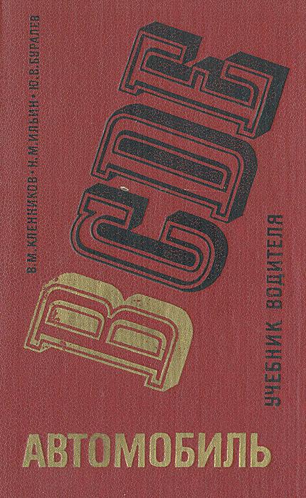 Автомобиль категории B: Учебник водителя