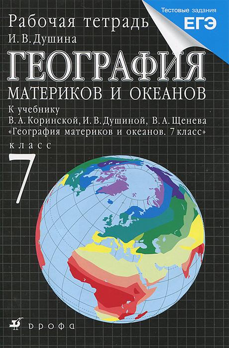гдз по географии 7 класс рабочая тетрадь к учебнику коринской и душиной