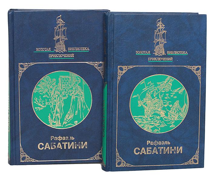 Р. Сабатини. Сочинения (комплект из 2 книг)