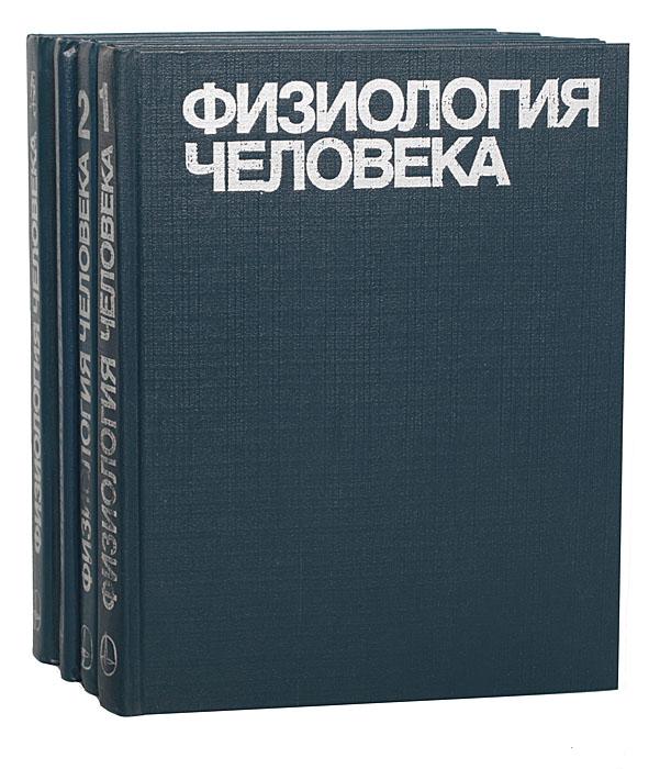 Физиология человека (комплект из 4 книг)