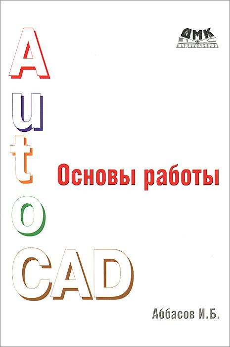 Основы работы в AutoCAD