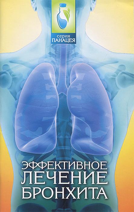 Эффективное лечение бронхита ( 978-5-222-20847-2 )