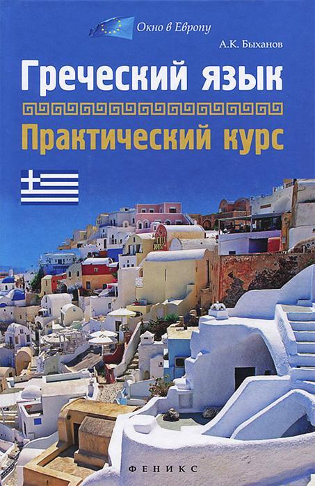 Греческий язык. Практический курс ( 978-5-222-21219-6 )