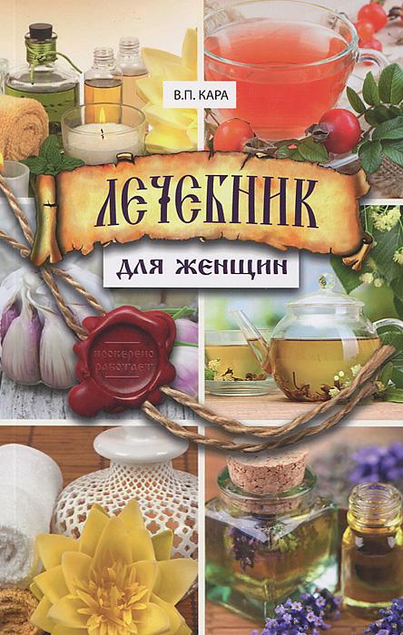 Лечебник для женщин ( 978-5-222-20375-0 )