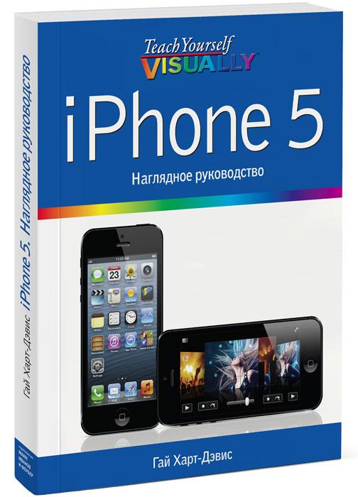 iPhone 5. Наглядное руководство ( 978-5-91657-732-7 )